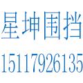 北京星坤围挡有限公司