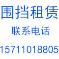 北京围挡租赁有限公司