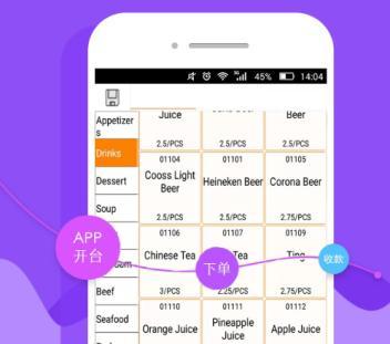 广州餐饮管理软件(餐饮收银系统、餐饮收银软件)