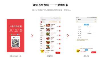 广州微信点菜系统 设计简单 操作方便