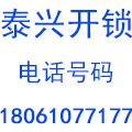 泰兴市盼盼开锁服务中心