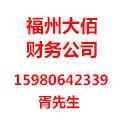 福州大佰财务咨询有限公司