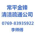 东莞市常平金锋清洁疏通有限公司