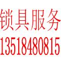 内江锁具服务开锁公司