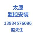 山西鼎诚瑞达信息技术有限公司