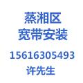 衡阳市高新技术产业开发区乐众通讯店