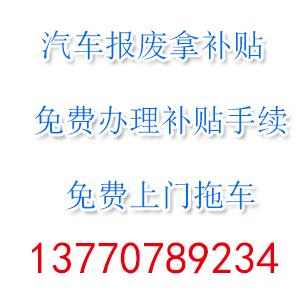 南京汽车报废拿补贴 免费办理补贴手续 免费上门拖车
