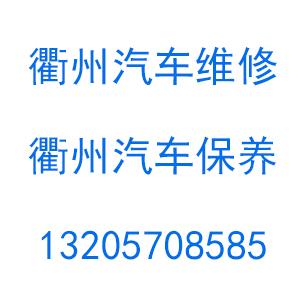 衢州新安平汽车修理厂