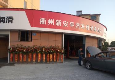 衢州汽车美容与维修