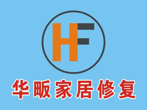 浙江省温州市华畈家居修复有限公司