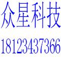 广元众星科技公司
