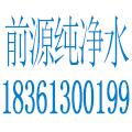 扬州前源纯净水有限公司