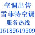 淮安雪菲特空调营销中心