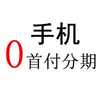 中山正规手机分期付款公司
