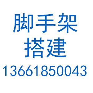 上海赣瑞脚手架工程有限公司