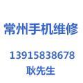 武进区湖塘晋阳手机店