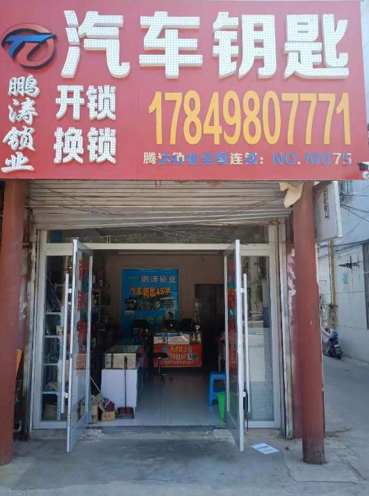 邳州市鹏涛开锁服务部