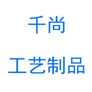 长春市千尚工艺制品厂