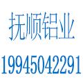 杭州市抚顺铝业有限公司