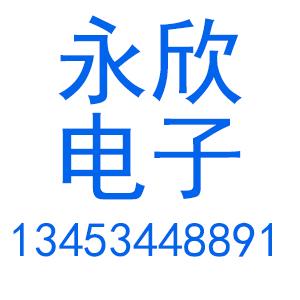 太原永欣电子科技有限公司