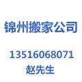 锦州鸣城众联家政服务有限公司