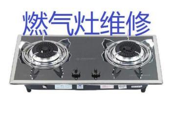广元正规家电维修公司竭诚为您服务