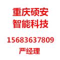 重庆硕安智能科技有限责任公司