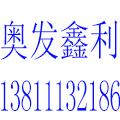 北京奥发鑫利商贸有限公司