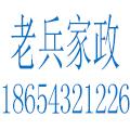 滨州老兵家政服务中心