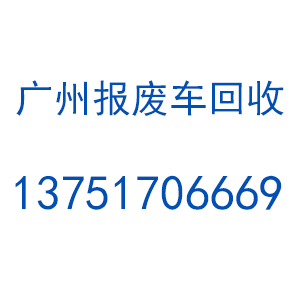 广州报废车回收