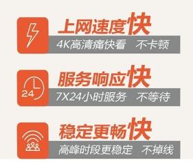 香洲畅达宽带安装足不出户轻轻松松享优惠