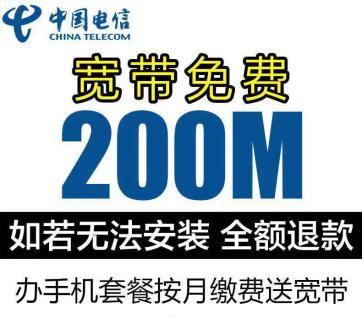 香洲宽带安装不捆绑固话手机等业务