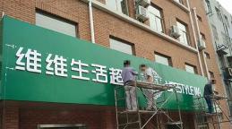 柳州广告牌制作上的文字有何讲究