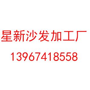 浙江省东阳市星新沙发加工厂