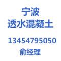 宁波昱立透水混凝土工程有限公司