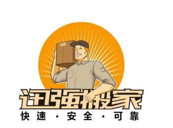荆州沙市搬家、电话-荆州迅强搬家