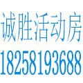 杭州下城区二手活动板房服务热情