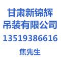 甘肃新锦辉吊装有限公司