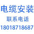 深圳电缆安装工程有限公司