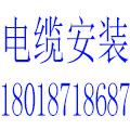 广州电缆安装工程有限公司