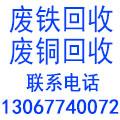 杭州中基废旧金属回收有限公司