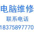两江新区雷豪电脑经营部
