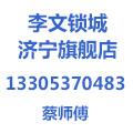 李文锁城(全国连锁)济宁旗舰店