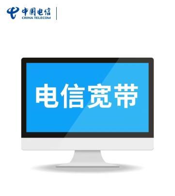 许昌电信宽带新装下单如何操作