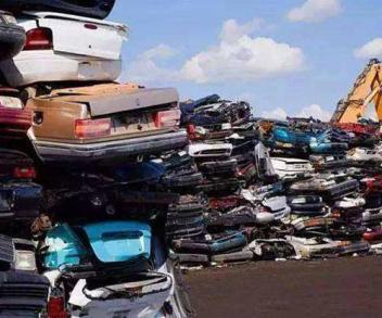 南京回收报废车合法拆解