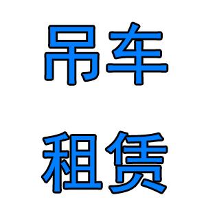 柳州市忠杨吊装服务有限公司