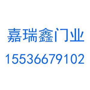 山西嘉瑞鑫门业有限公司