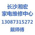 长沙湘宏家电维修中心