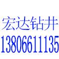 温州宏达钻井工程有限公司