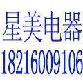 衡阳市雁峰区星美电器服务中心